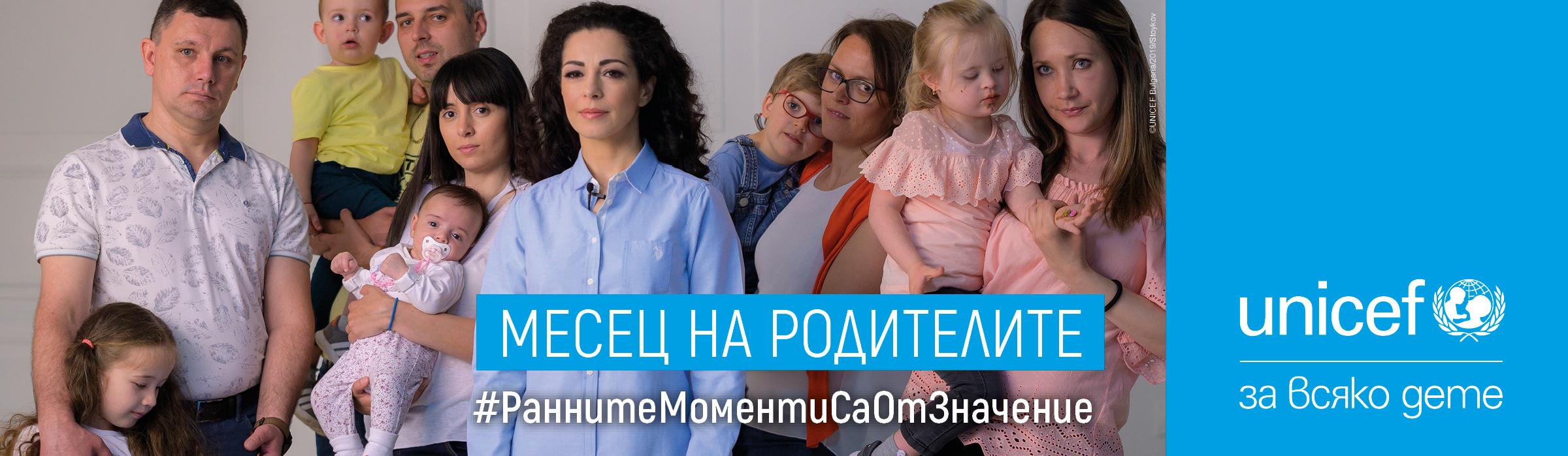 Unicef Кампания Родител
